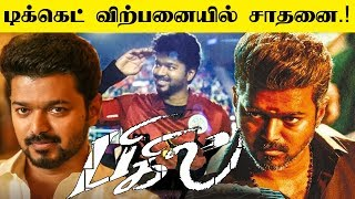 Bigil Makes Record On Selling Tickets!