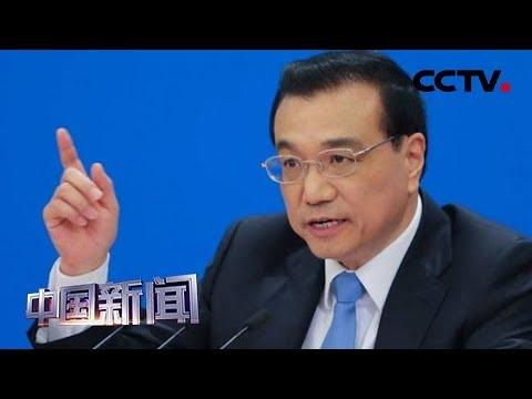 [中国新闻] 李克强就救援工作作出批示 | CCTV中文国际
