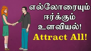 Psychology of Attraction in Tamil Dr V S Jithendra