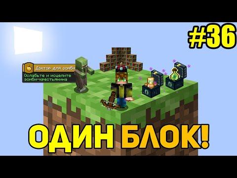 Майнкрафт Скайблок, но у Меня Только ОДИН БЛОК #36 - Minecraft Skyblock, But You Only Get ONE BLOCK
