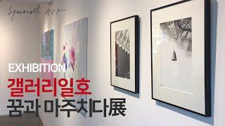 [전시] 삼청동 갤러리일호 '꿈과 마주치다 展'