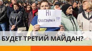 «Нет капитуляции!»: в Украине собирается третий Майдан?
