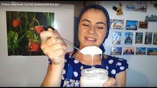 Очень вкусный, густой, домашний йогурт рецепт + РОЗЫГРЫШ!