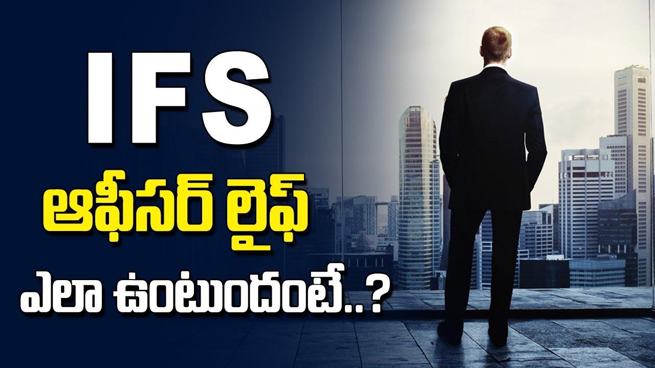 IFS ఆఫీసర్ లైఫ్ ఎలా ఉంటుందంటే..?   IFS Officer LifeStyle   Reasons to Choose IFS   Telugu News