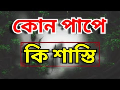 Download কোন পাপে কি শাস্তি। পাপের কঠিন আজাব গুলো। hadiser bani 2020।Charamaddi tv
