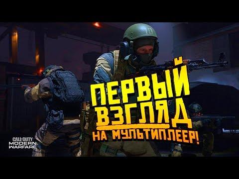Call Of Duty: Modern Warfare - ПЕРВЫЙ ВЗГЛЯД НА ИГРУ! - ПОШЛИ ОЦЕНИМ?