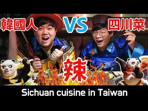 韓國人VS台灣四川菜! 我們會不會感覺辣?!_韓國歐巴