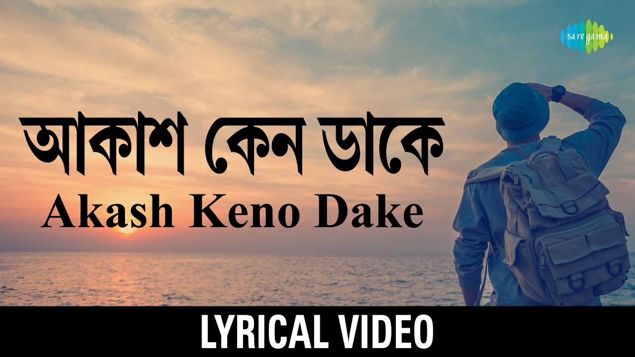Akash Keno Dake | আকাশ কেন ডাকে | Kishore Kumar | Bengali Lyrical Video