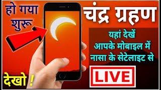 Chandra Grahan 2020 LIVE streaming यहां देखिए चंद्र ग्रहण का लाइव नजारा Lunar eclipse Live