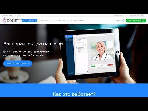 Медицинская консультация онлайн на Botkin.pro
