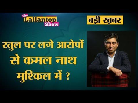 क्या है Ratul Puri पर चल रहा Bank Fraud Case? Kamal Nath l The Lallantop