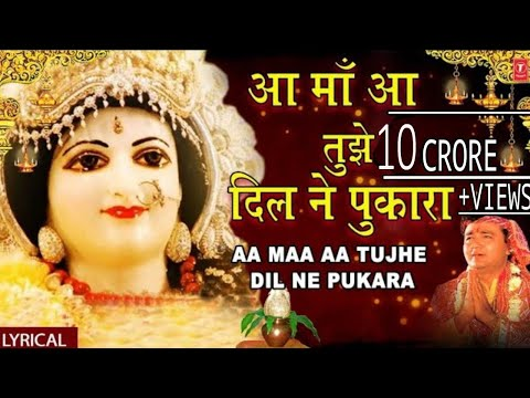 Aa Maa Aa Tujhe Dil Ne Pukara with Hindi, English Lyrics I Mamta Ka Mandir I Lyrical Video
