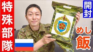 元自衛隊員が露軍「特殊部隊」の戦闘糧食を開けてみたら!中身がスゴかった!Testing Russian Special Forces Military MRE(Meal Ready to Eat)
