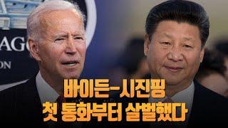 바이든-시진핑, 첫 통화부터 살벌…대중포위 전선에 한국 '엇박자' [뉴스 9]