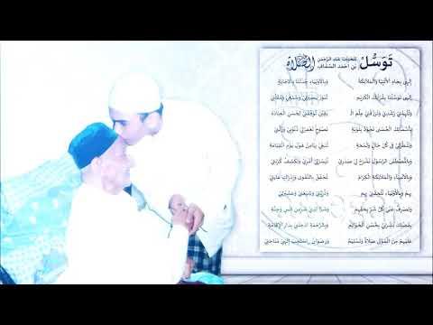 Tawasul sayyidil walid al habib abdurrohman bin ahmad bin umar bin segaf assegaf