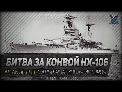 БИТВА ЗА КОНВОЙ HX-106  ◆ Atlantic Fleet ◆ Альтернативная история