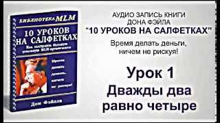 Урок 1 10 уроков на салфетках Дон Файла