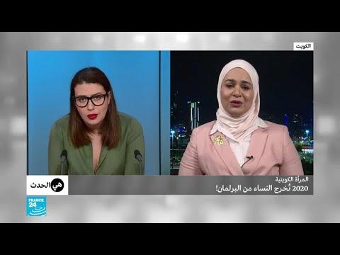 المرأة الكويتية: 2020 تُخرج النساء من البرلمان!