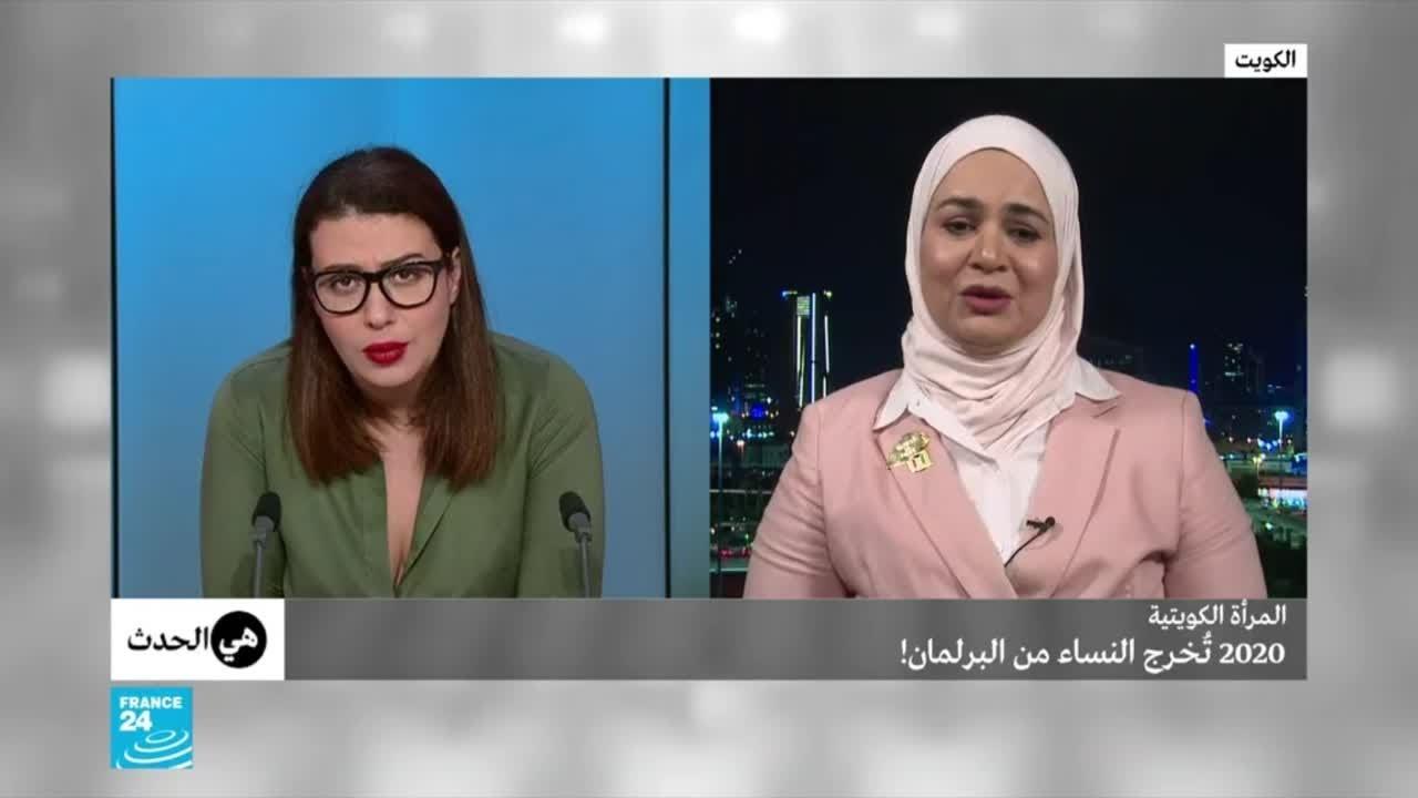 المرأة الكويتية: 2020 تُخرج النساء من البرلمان!  - 18:00-2021 / 1 / 15
