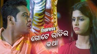 Love Express | Comedy Scene - Gote Rati ra Katha