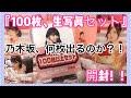 アイドル 生写真 100枚以上セット 開封!!【乃木坂46】