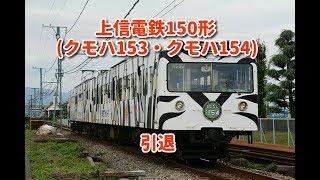 上信電鉄150形上信電鉄150形 (クモハ153・クモハ154)  引退