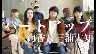 【ハートアップ】絢香&三浦大知 (Cover) otonogram オトノグラム