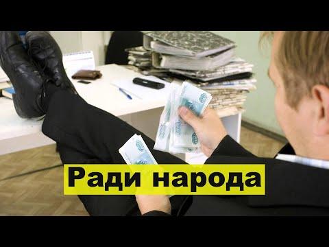 Ради народа: как иркутский губернатор поднял себе зарплату