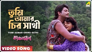 Tumi Aamar Chiro Sathi | Kanchanmala | Bengali Movie Video Song | Anju Ghosh, Omar Sani