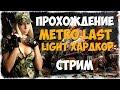 Metro: Last Light [ХАРДКОР] Прохождение #4