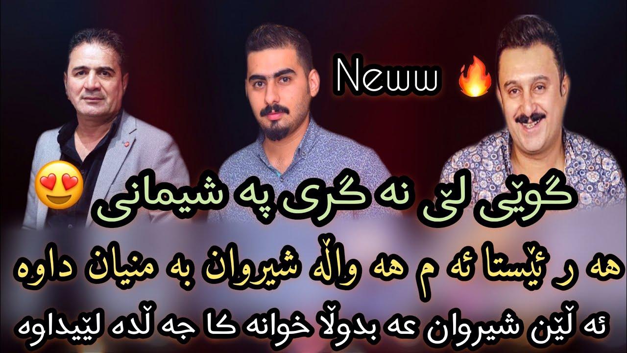 Karwan Xabati W Shirwan Abdulla 2020 (Chawt Rash W Jwana) ~ Danishtni Dzhwar Sitaki