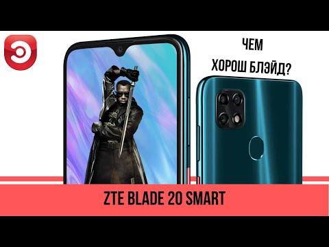 Обзор смартфона ZTE Blade 20 Smart   Недорогой пауэрбанк с NFC