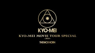 THE BACK HORN - ″MOVIE TOUR BEST″ (Official Teaser)