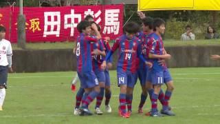 3回戦 FC東京vs名古屋 フルマッチ映像【2016Jユースカップ】