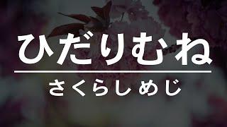 さくらしめじ4thシングル「ひだりむね」(ドラマ「こえ恋」オープニング...