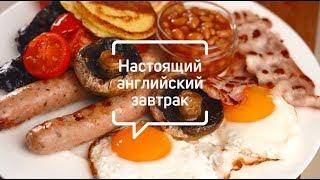 Английский завтрак для настоящих мужчин | #видеорецепт Нева металл посуда