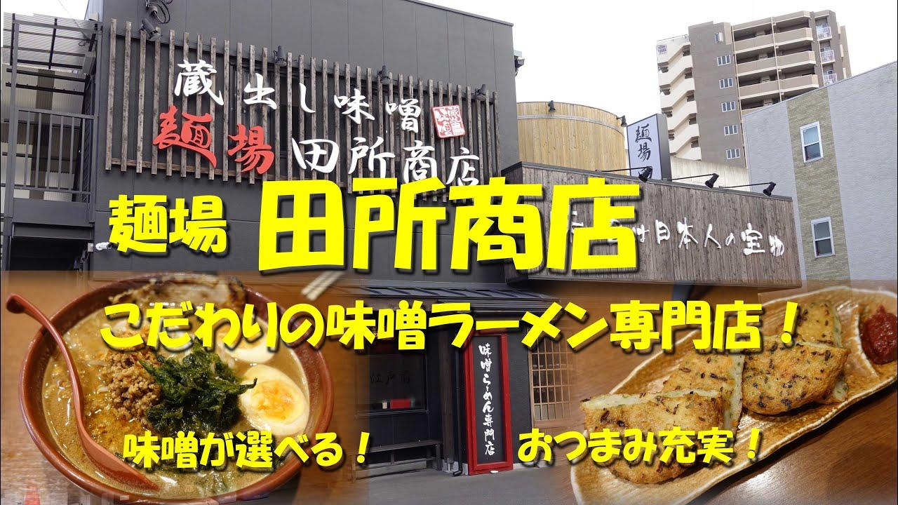 田所 商店 東 加古川