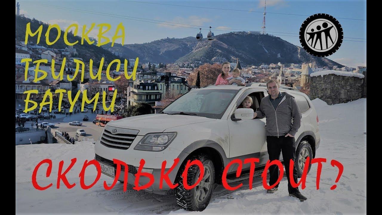 В Грузию на машине сколько стоит? Вернуться живыми домой..