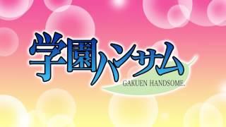 Gakuen handsome opening y ending