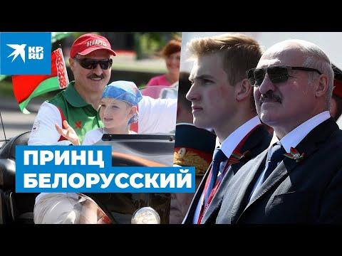 Принц белорусский
