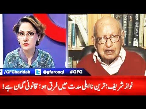 G For Gharida - 8 February 2018 - Aaj News