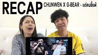 CHUNWEN X G-BEAR - แด่คนขี้แพ้ l 【THAILAND RECAP/REVIEW/REACTION】