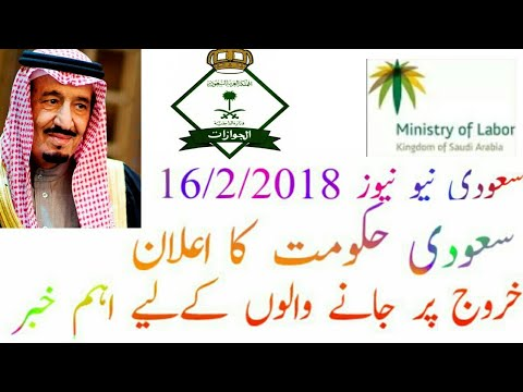 Saudi Arabia new latest news Exemption penalty is expired/2018