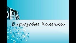 Бирюзовые Колечки САМЫЕ ЛУЧШИЕ ПЕСНИ 80 90Х
