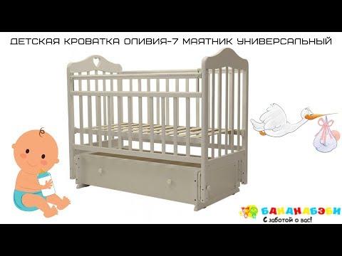 Детская кроватка Оливия-7 маятник универсальный