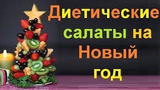 Простые и вкусные диетические салаты на Новый год