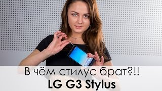 Обзор смартфона LG G3 Stylus