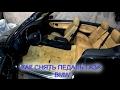 Как снять педаль газа  BMW