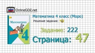 Страница 47 Задание 222 – Математика 4 класс (Моро) Часть 1
