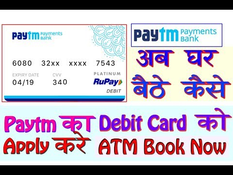 How To Paytm Payment Bank Debit Card Delivery In Home !! Apply Online !! 2018